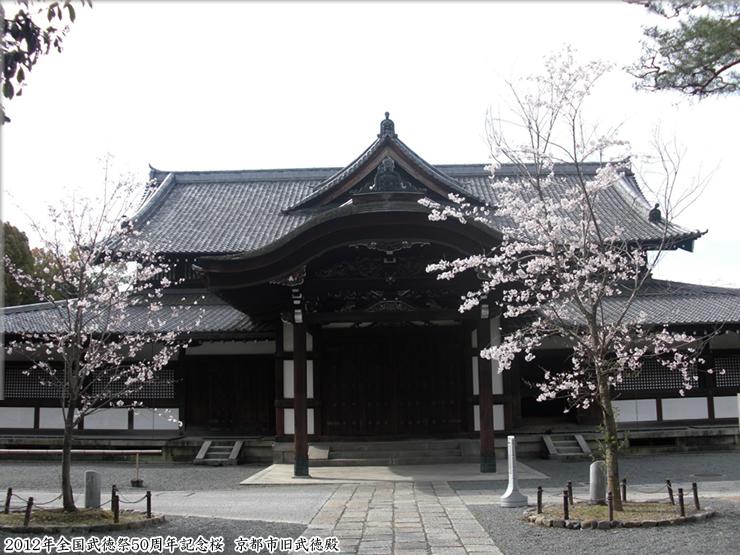 トップページ|大日本武徳会
